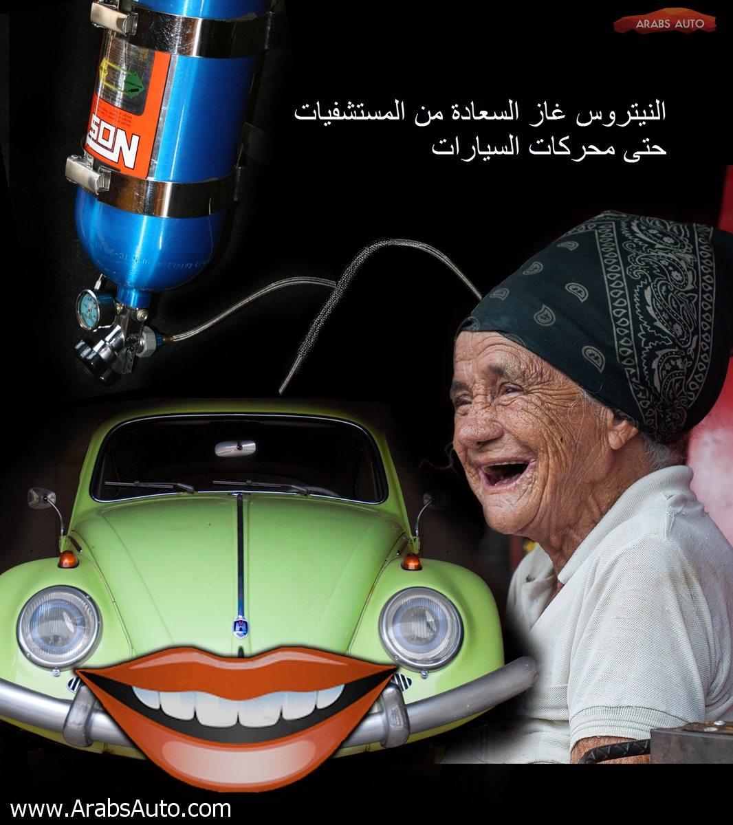 Photo of النيتروس غاز السعادة من المستشفيات إلى محركات السيارات