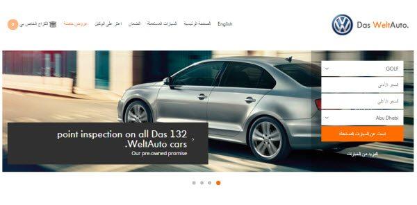 Photo of فولكس واجن تطلق موقعاً إلكترونياً خاصاً للسيارات المستعملة