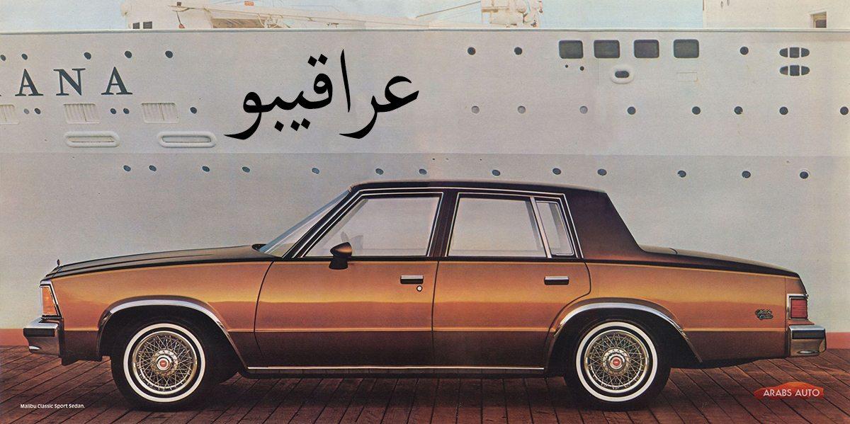Photo of قصة أخرى عن سيارات العراق، هذه المرة مع عراقيبو Iraqibu