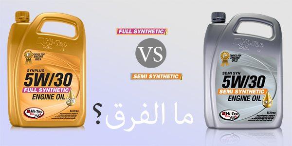 Photo of ما هو الفرق بين زيت Synthetic و Semi-synthetic ؟