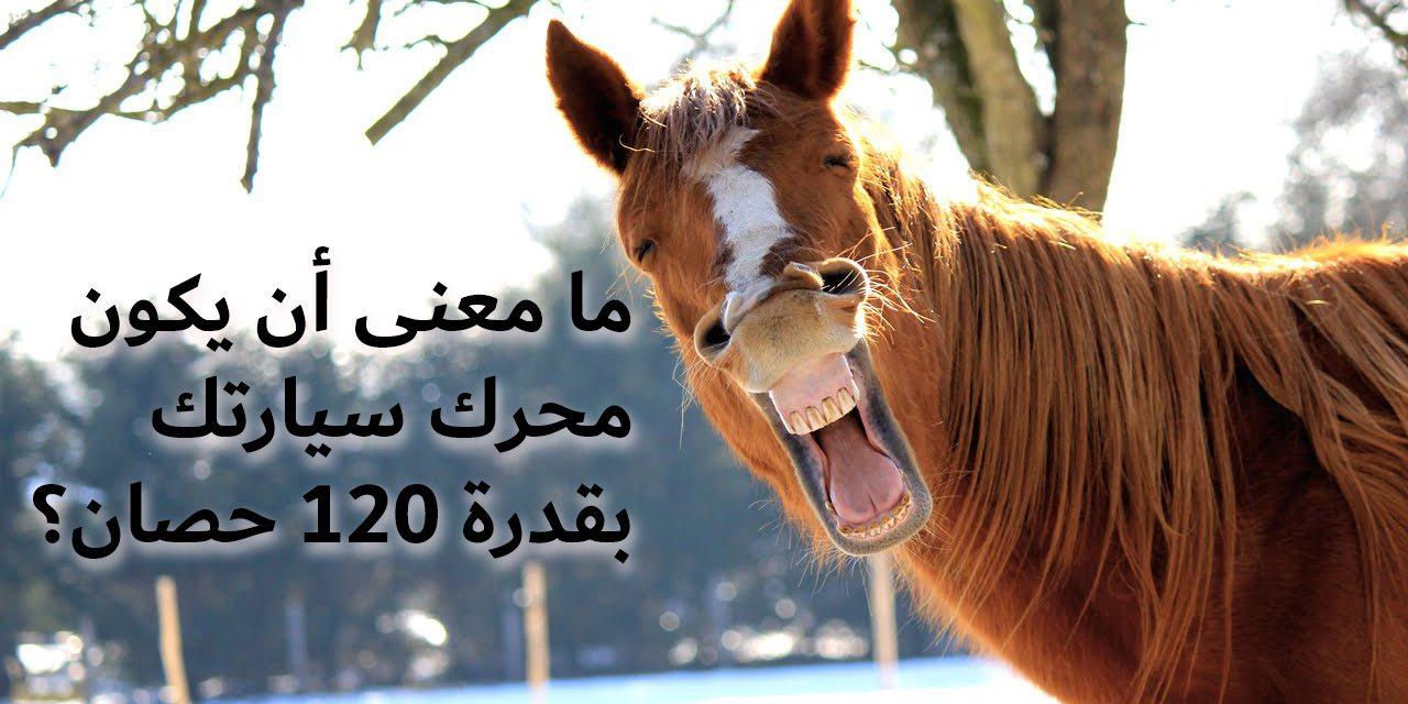 Photo of ما هو الحصان الآلي؟ وما الذي تعنية قدرة الحصان؟