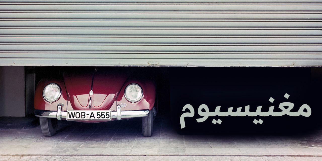 Photo of هل ستصنع سيارات المستقبل من المغنيسيوم؟