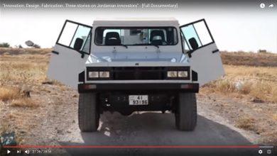Photo of سيارات أردنية الصنع، ما الذي عطّلها؟