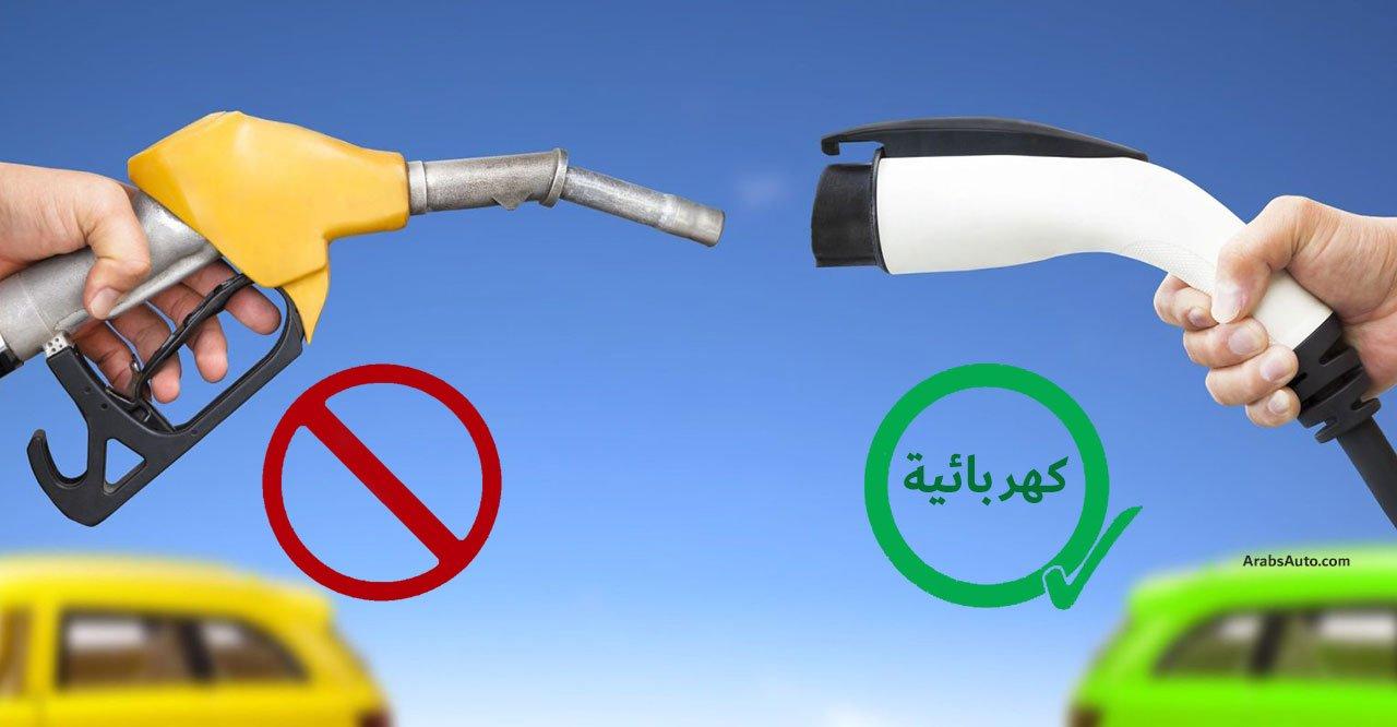 رسمياً: بريطانيا تحظر بيع سيارات البنزين والديزل