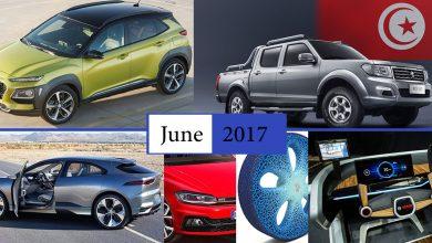 Photo of ملخص أخبار السيارات لشهر يونيو 2017