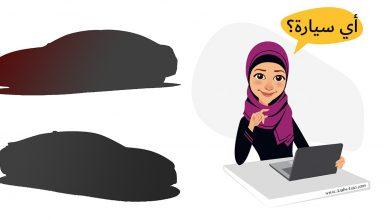 صورة ما خيارات السيارات المتوفرة للمرأة السعودية؟ الجزء الأول