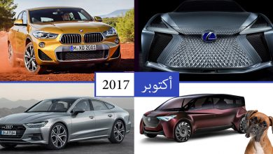Photo of ملخص أخبار السيارات لشهر أكتوبر 2017