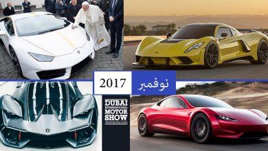 Photo of ملخص أخبار السيارات لشهر نوفمبر 2017