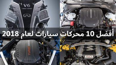 Photo of أفضل 10 محركات سيارات لعام 2018