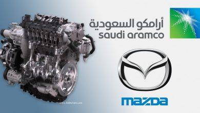 Photo of مازدا تستعين بـ أرامكو السعودية لتطوير محركات سكاي آكتف اكس عالية الكفاءة