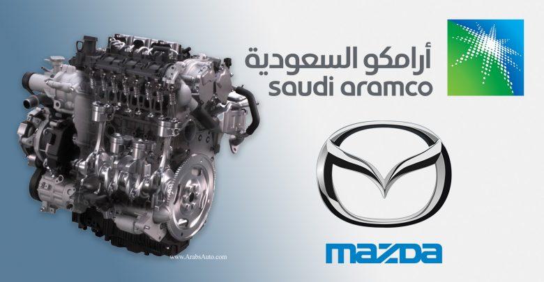 مازدا وأرامكو السعودية تواصل تطوير محركات وقود تحدُّ من انبعاثات الكربون
