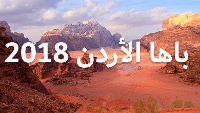 Photo of من العقبة إلى وادي رم، انطلاقة باها الأردن اليوم الخميس