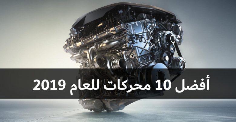 Photo of أفضل 10 محركات للعام 2019