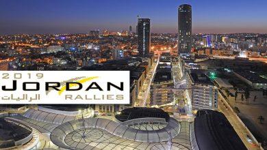 Photo of انطلاقة رالي الأردن الدولي مساء اليوم من وسط العاصمة