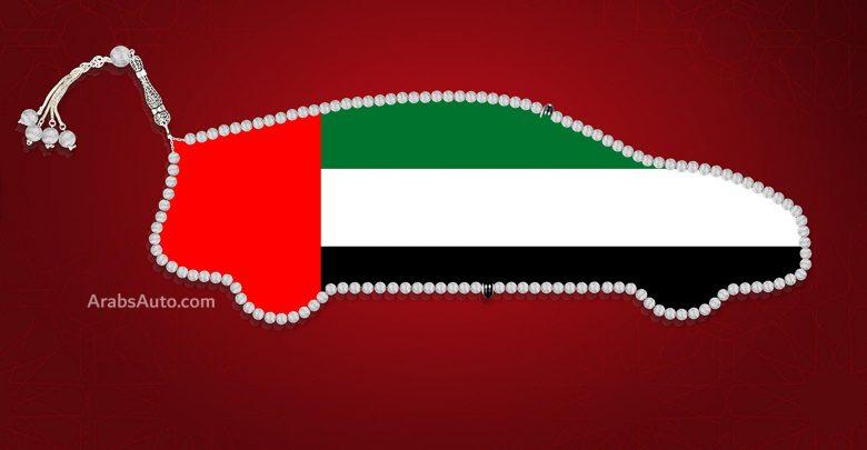 Photo of عروض السيارات في شهر رمضان 1441 – 2020 الإمارات