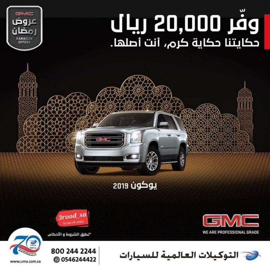b06012dd2d17c عروض السيارات في السعودية – رمضان 2019. استلام السيارة مقابل 50% من السعر،  وتسديد 25% بعد انتهاء السنة الأولى و25% بعد انتهاء السنة الثانية