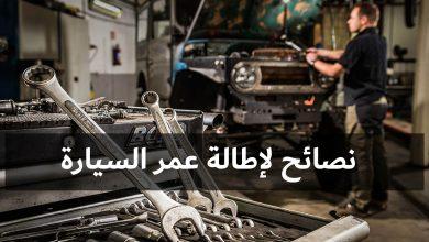 Photo of 13 نصيحة لإطالة عمر سيارتك