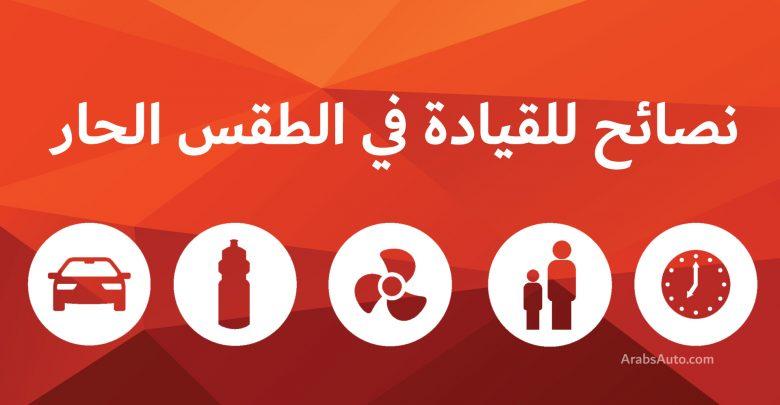 Photo of 15 نصيحة عند القيادة في الأيام الحارة