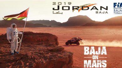 Photo of باها الأردن 2019، سباق المريخ