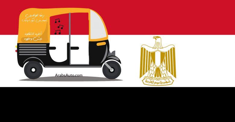 Photo of أسباب منع سير التوك توك في مصر مُثيرة للسُخرية
