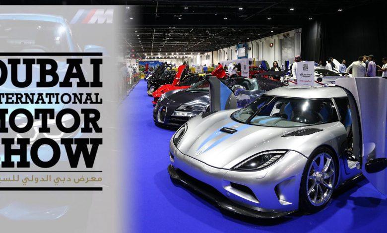 Photo of معرض دبي الدولي للسيارات 2019 يفتتح أبوابه قريبًا