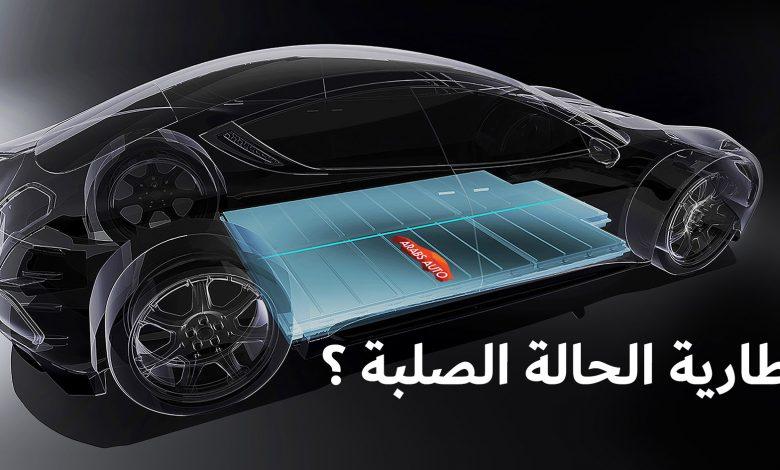 صورة بطارية الحالة الصلبة تُحضِّر لثورةِ السياراتِ الكهربائية