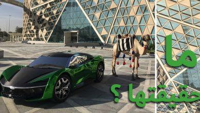 Photo of ما حقيقة سيارة 2030 السعودية؟