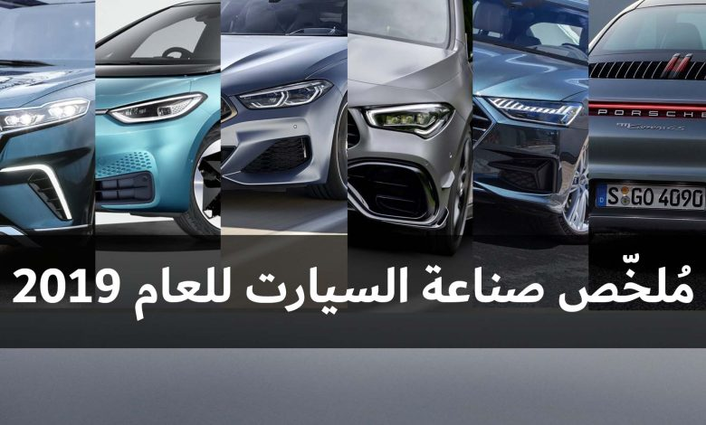 Photo of مُلخّص أخبار صناعة السيارت للعام 2019