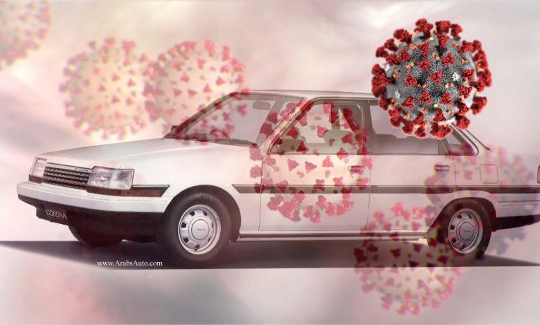 صورة كورونا سيؤثر على عمر السيارات… إيجاباً للعملاء… سلباً للشركات!