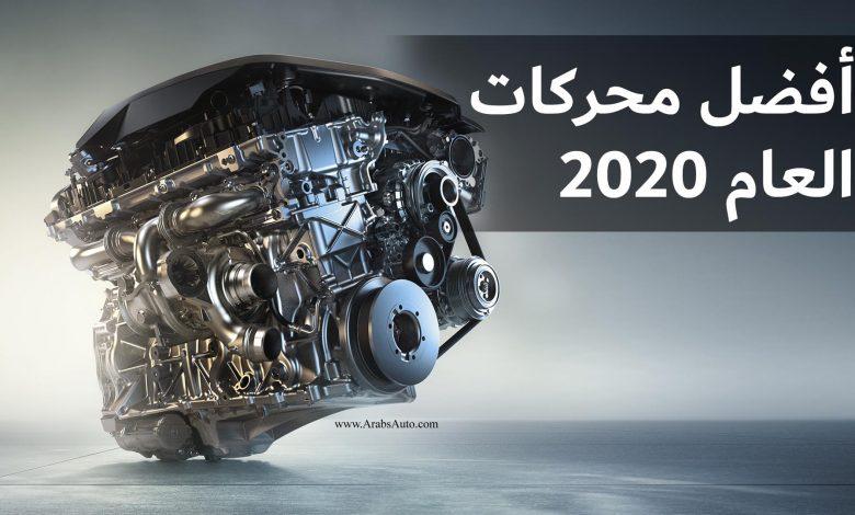 Photo of أفضل 10 محركات للعام 2020