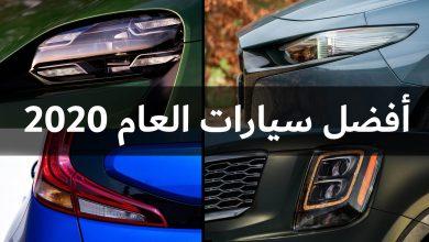 Photo of الإعلان عن سيارة العام 2020
