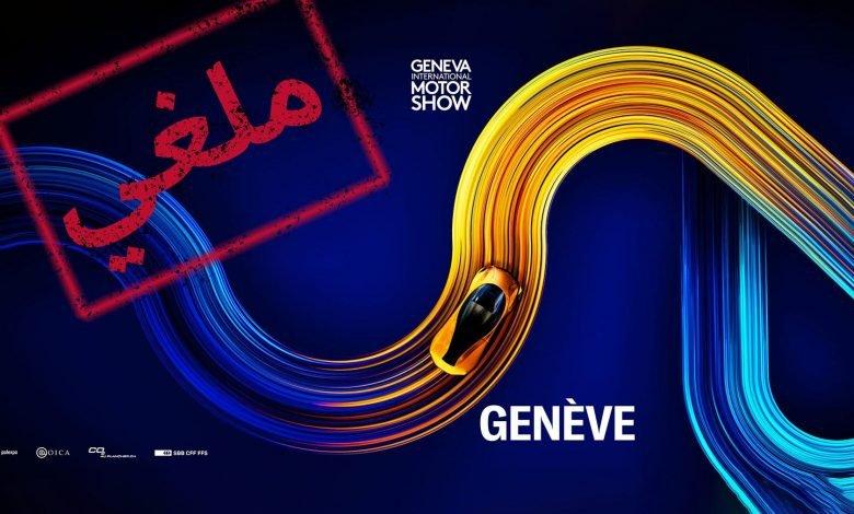 Photo of معرض جنيف الدولي للسيارات 2021 يُواجه خطر الإلغاء.. والسبب ليس كورونا
