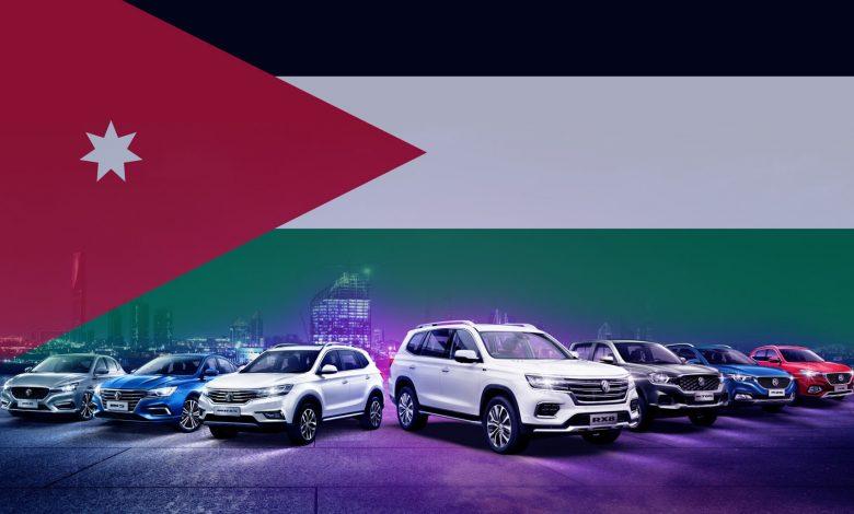Photo of ام جي موتور تُعلن الوكيل الحصري في السوق الأردني
