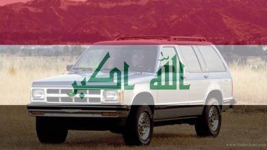 Photo of اليوم الذي أطاح بمشروع إنتاج سيارات أمريكية في العراق